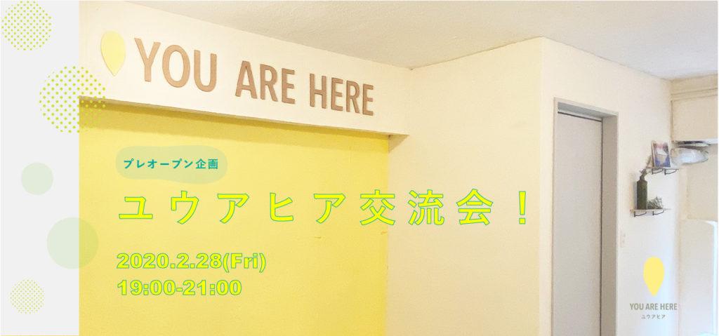 【開催延期】ユウアヒア(you are here)交流会!