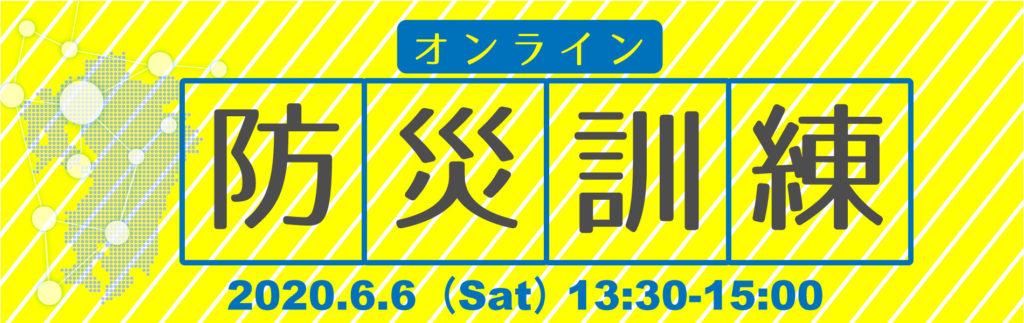 【募集】6/6開催|第1回オンライン防災訓練
